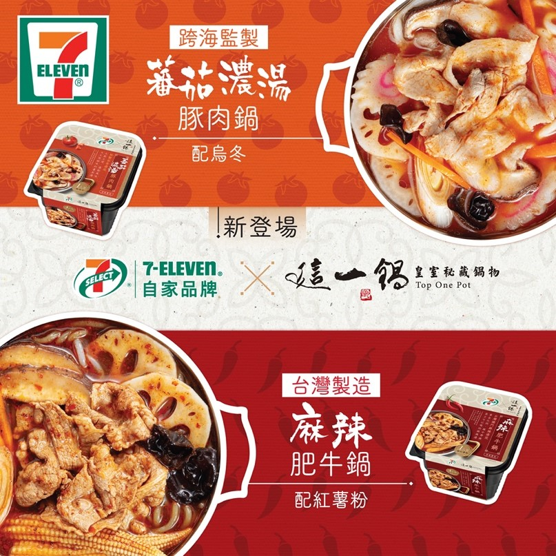 7-Elevens Own Brand 7-SELECT x Top One Pot Enjoy the tastes of Taiwan in the comfort of your own home