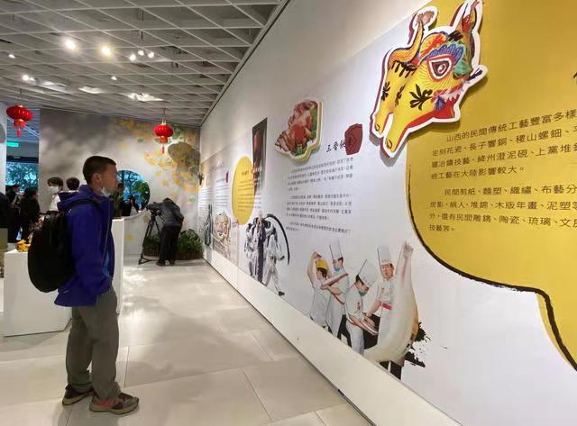 Online Exhibition of Shanxis Intangible Cultural Heritages Was Held in Taipei