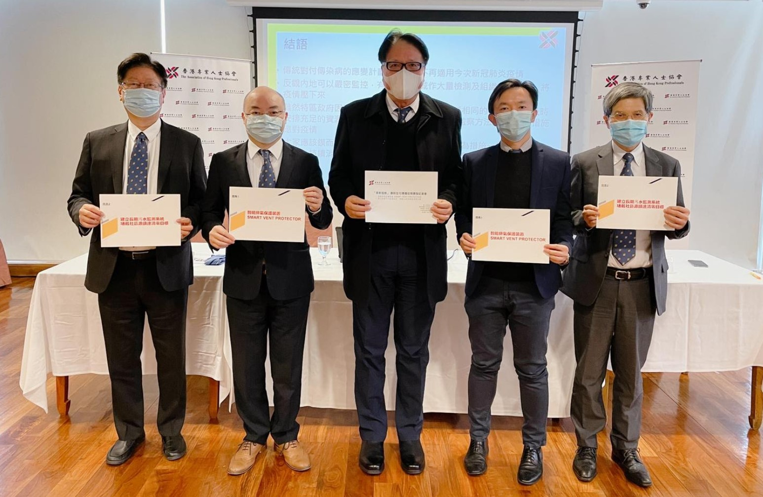 The Association of Hong Kong Professionals Proposes Innovative Measures to Curb Pandemic