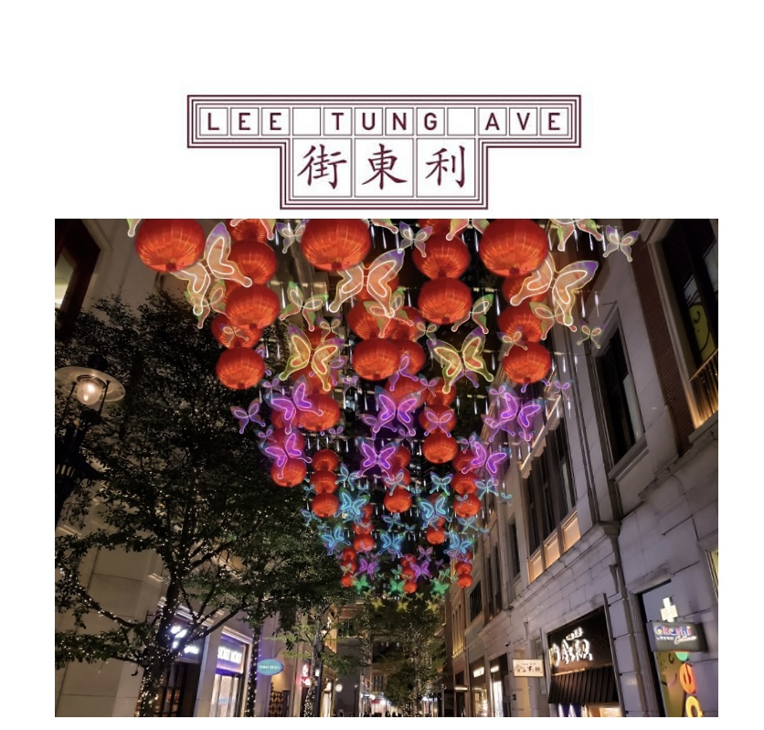 Lee Tung Avenues Lunar New Year Presents Butterflies of Hope.Blessing Lanterns