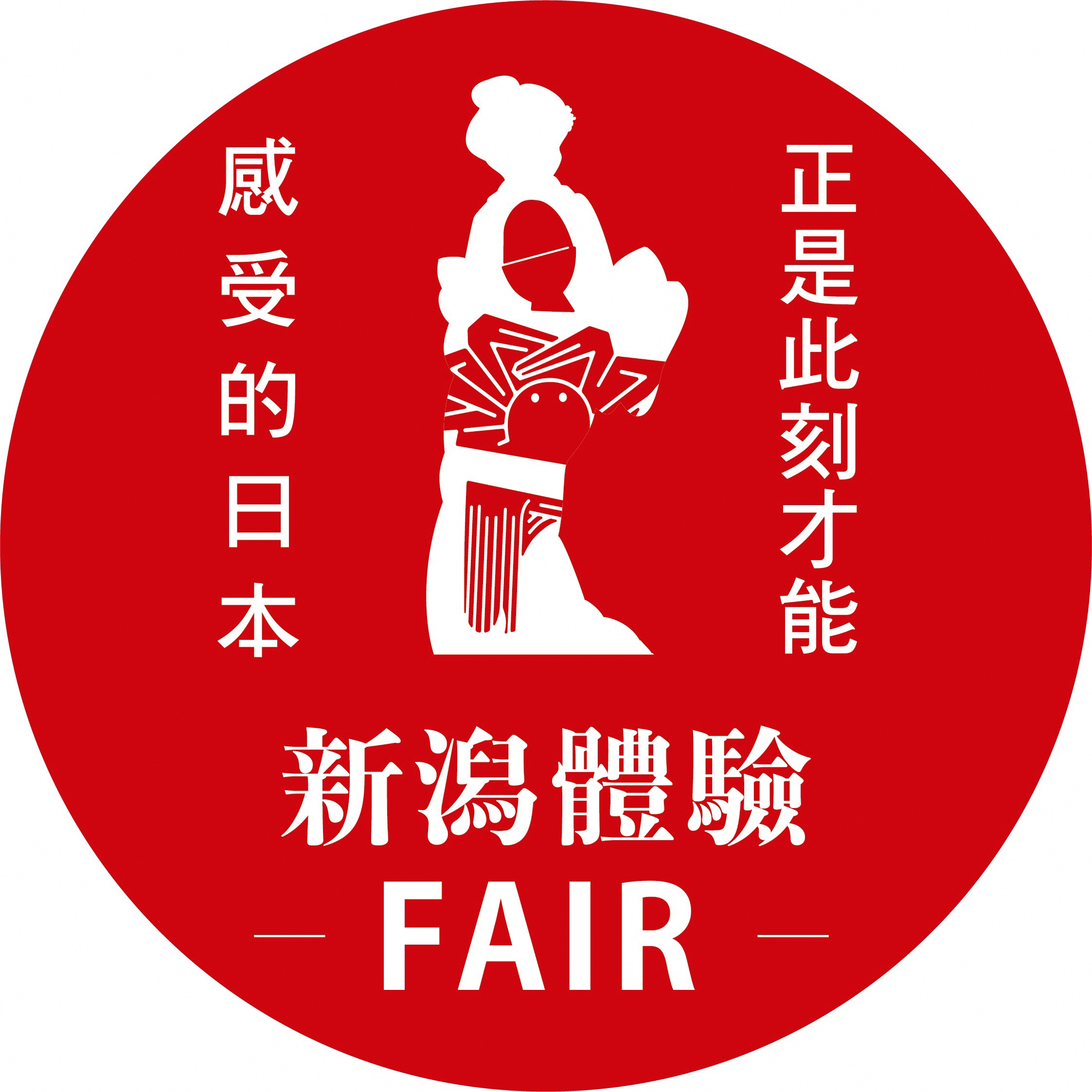 Join winter fair for experiencing Niigata Japan during this unique time