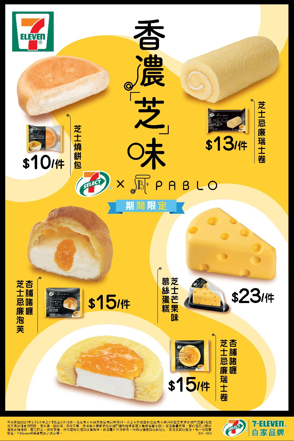 7-SELECT Collaborates with PABLO the Cheese Tart Bakery from Japan To Launch 5 Brand-New Cheese-Inspired Delights