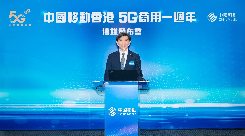 China Mobile Hong Kong