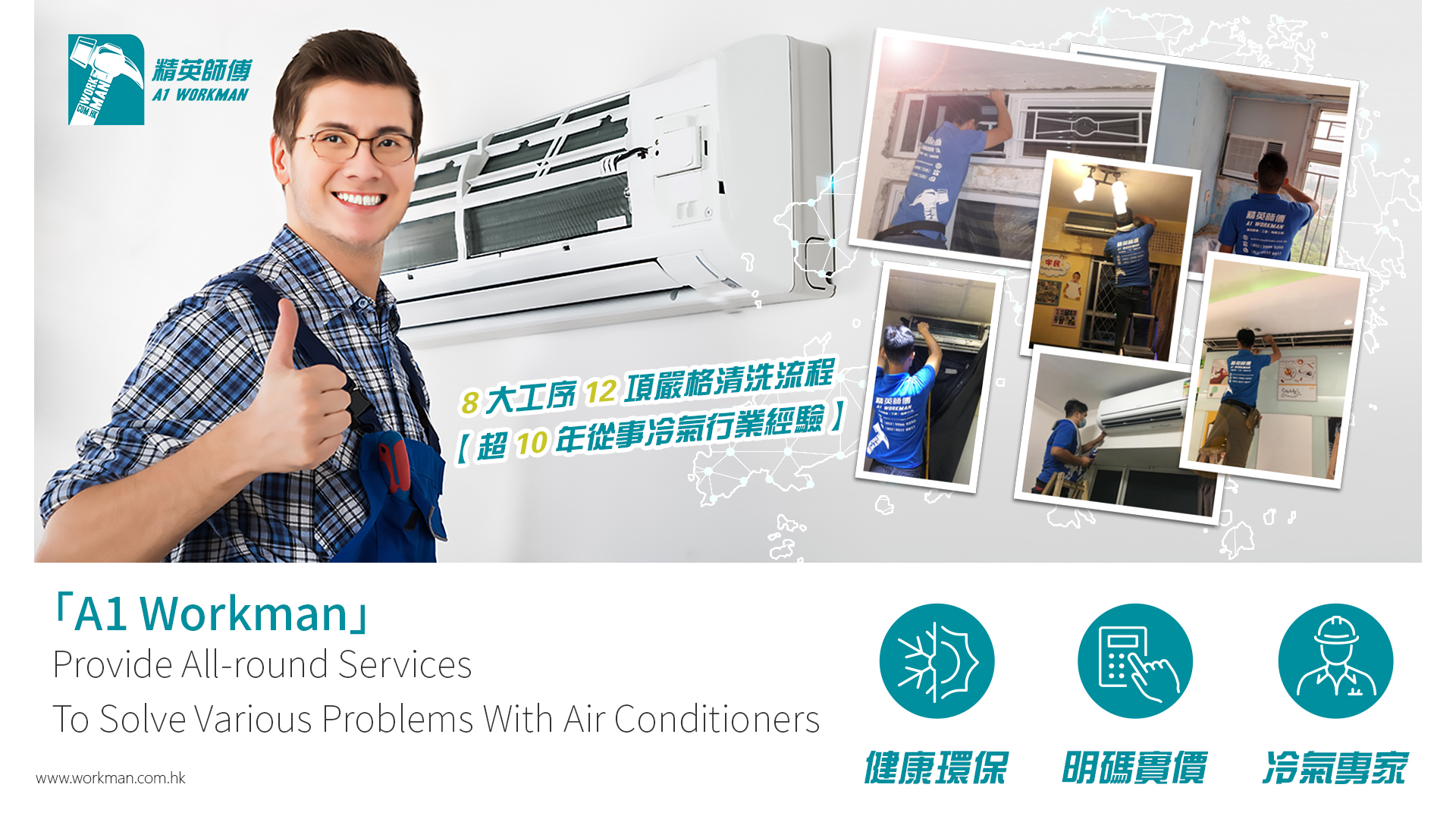 A1 Workman Provides All-around Services To Solve Various Problems With Air Conditioners
