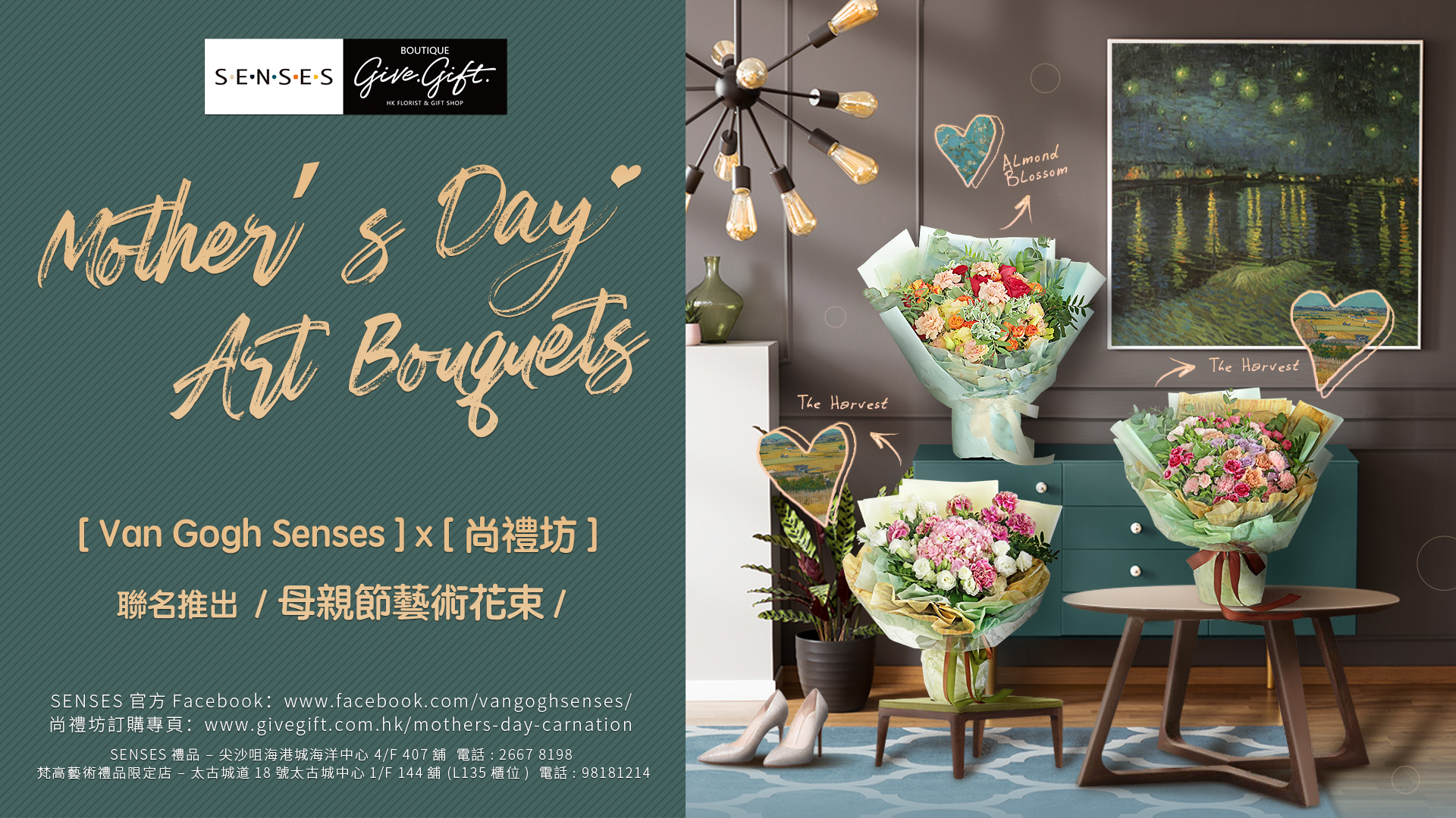 Van Gogh SENSES  Give Gift Boutique launched three Mothers Day Art Bouquets