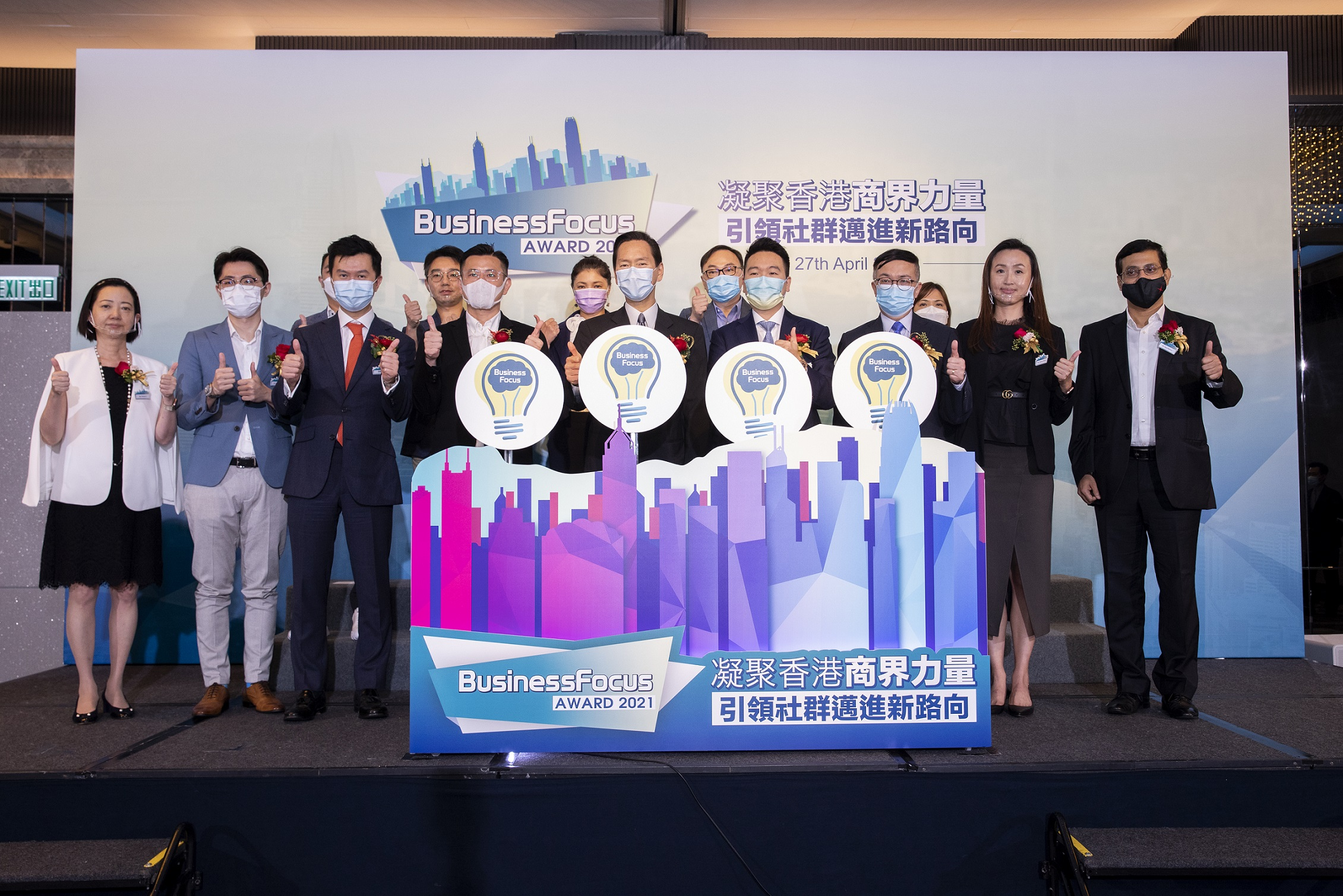 BusinessFocus Award 2021 Grand Ceremony  Winners Unveiled