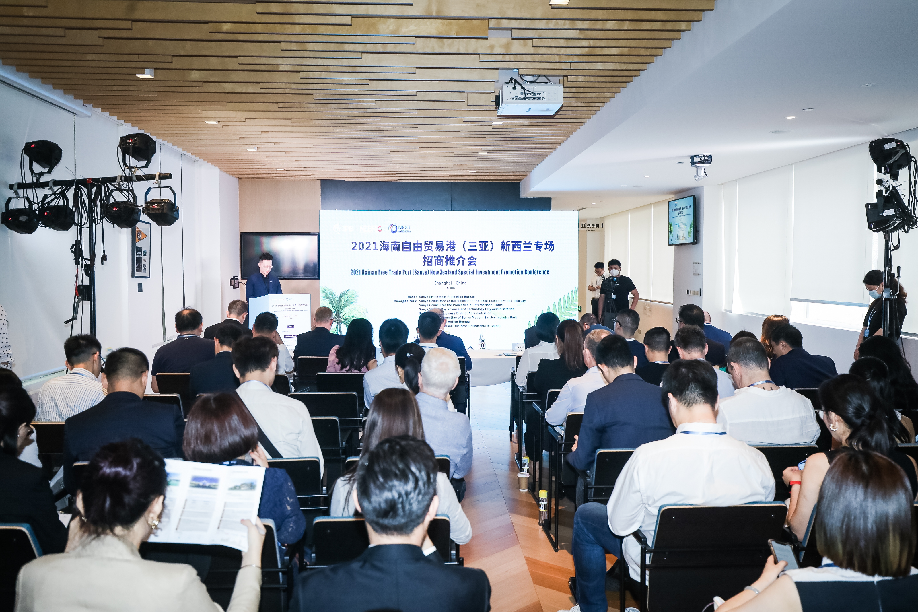 2021 Hainan Free Trade Port (Sanya) New Zealand special investment promotion meeting held in Shanghai