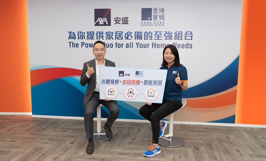 HKBN and AXA Launch Hong Kongs First-ever Broadband  Home Insurance  Network Security  Smart Home Services Combo