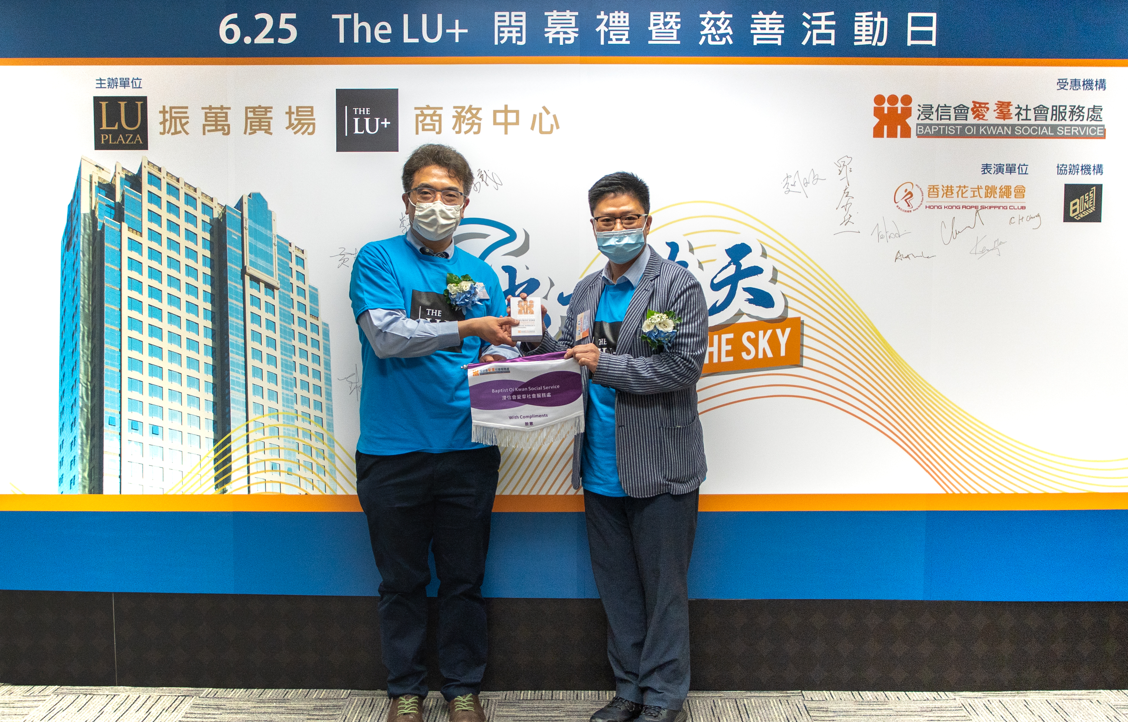 The LU Business Center Opening Ceremony and Charity Event  LETS REACH FOR THE SKY