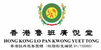 Hong Kong Lo Pan Kwong Yuet Tong