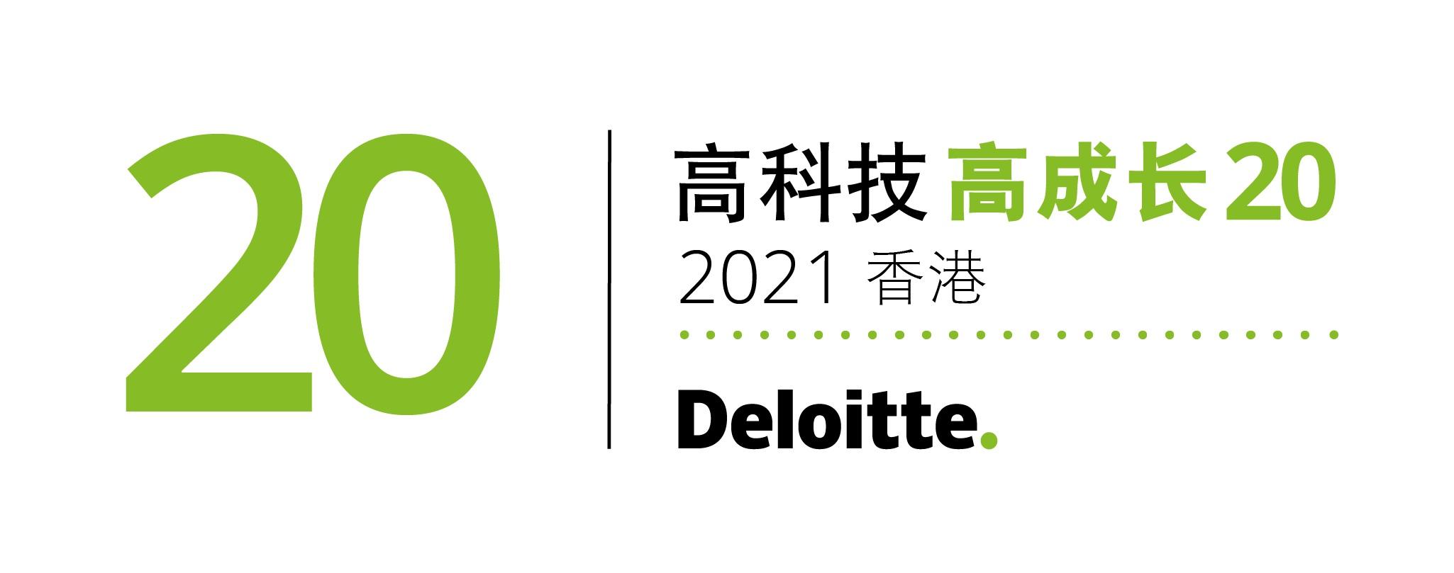 2021 Deloitte Hong Kong Technology Fast 20  Rising Star Program open for applications