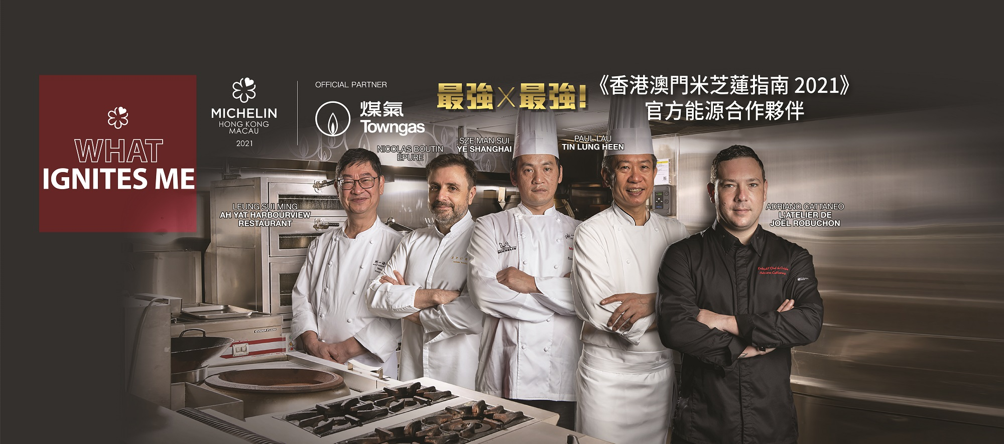 The best duo: Towngas becomes MICHELIN Guide Hong Kong Macau 2021 Official Energy Partner