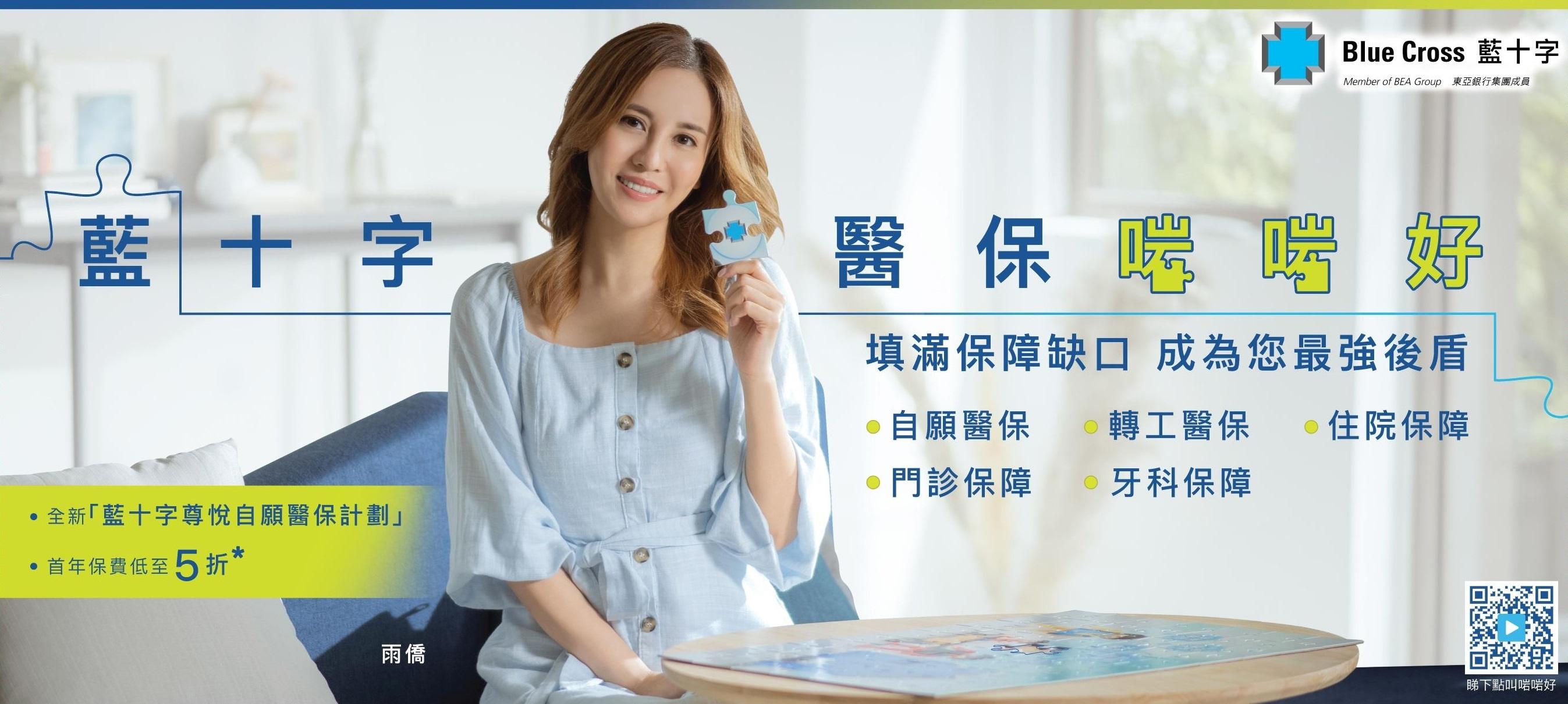 Blue Cross Dynasty VHIS Plan  Lifetime Benefit Limit up to HK48000000
