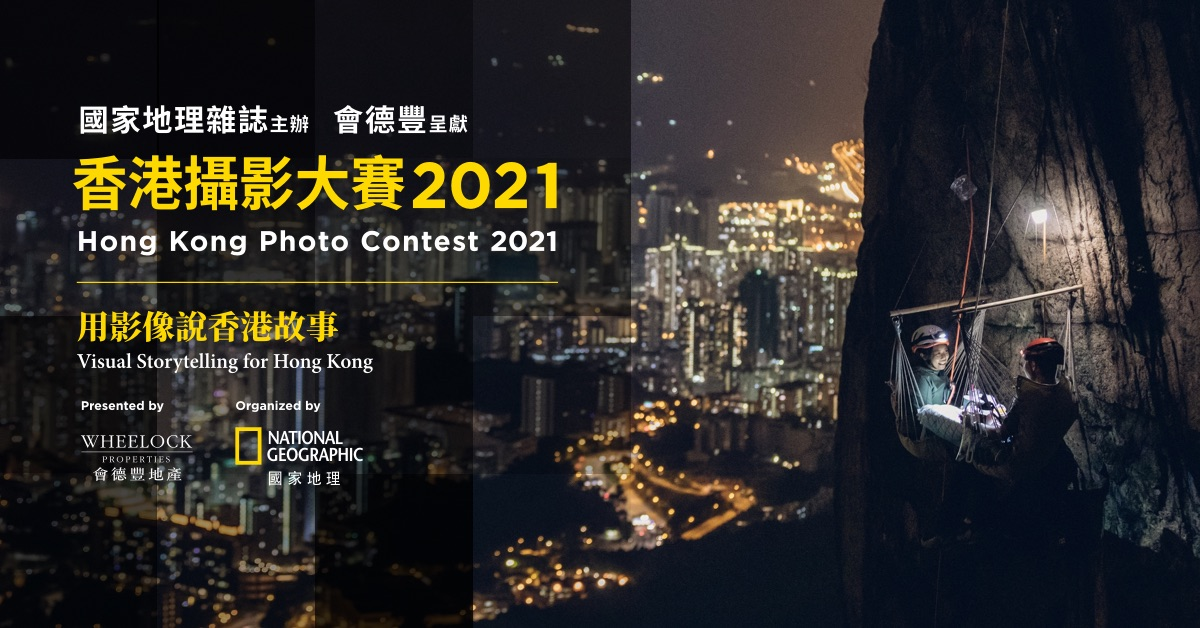 Hong Kong Photo Contest 2021 Organized by National Geographic Magazine (Traditional Chinese Edition)  Presented by Wheelock