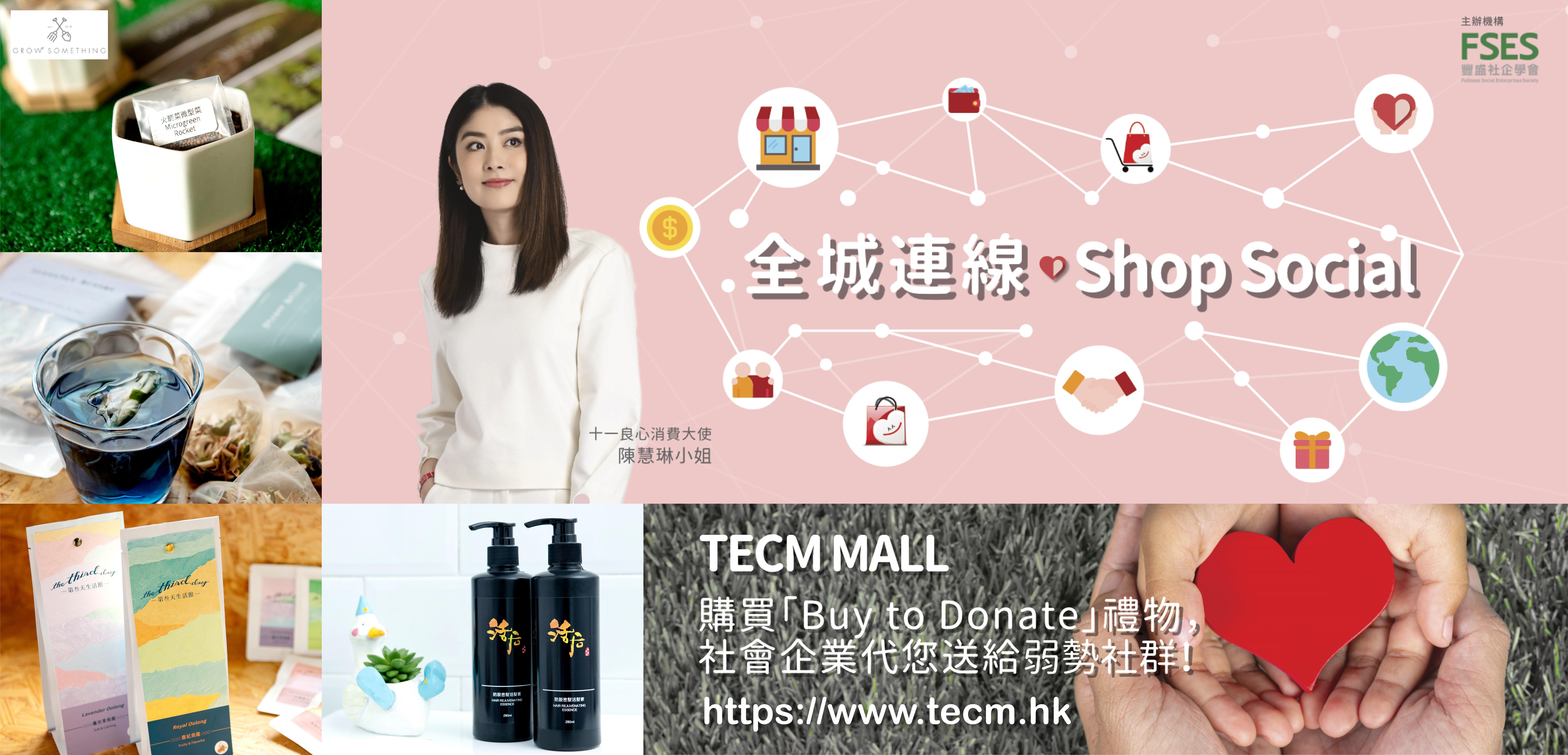 Tithe Ethical Consumption Movement 2021: Shop Social on the enhanced TECM MALL