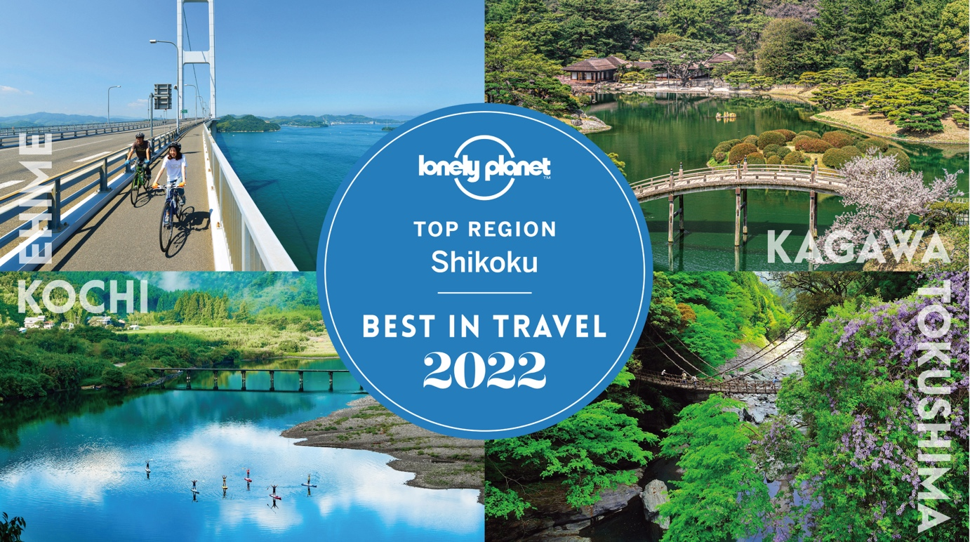 Global travel guidebook picks: Recommended Travel Destinations for 2022 Shikoku selected as one of the top 10 regions