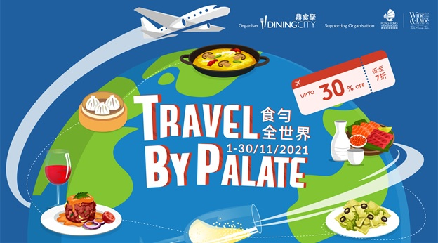 Hong Kong Wine  Dine Festival 2021 – 'Travel by Palate