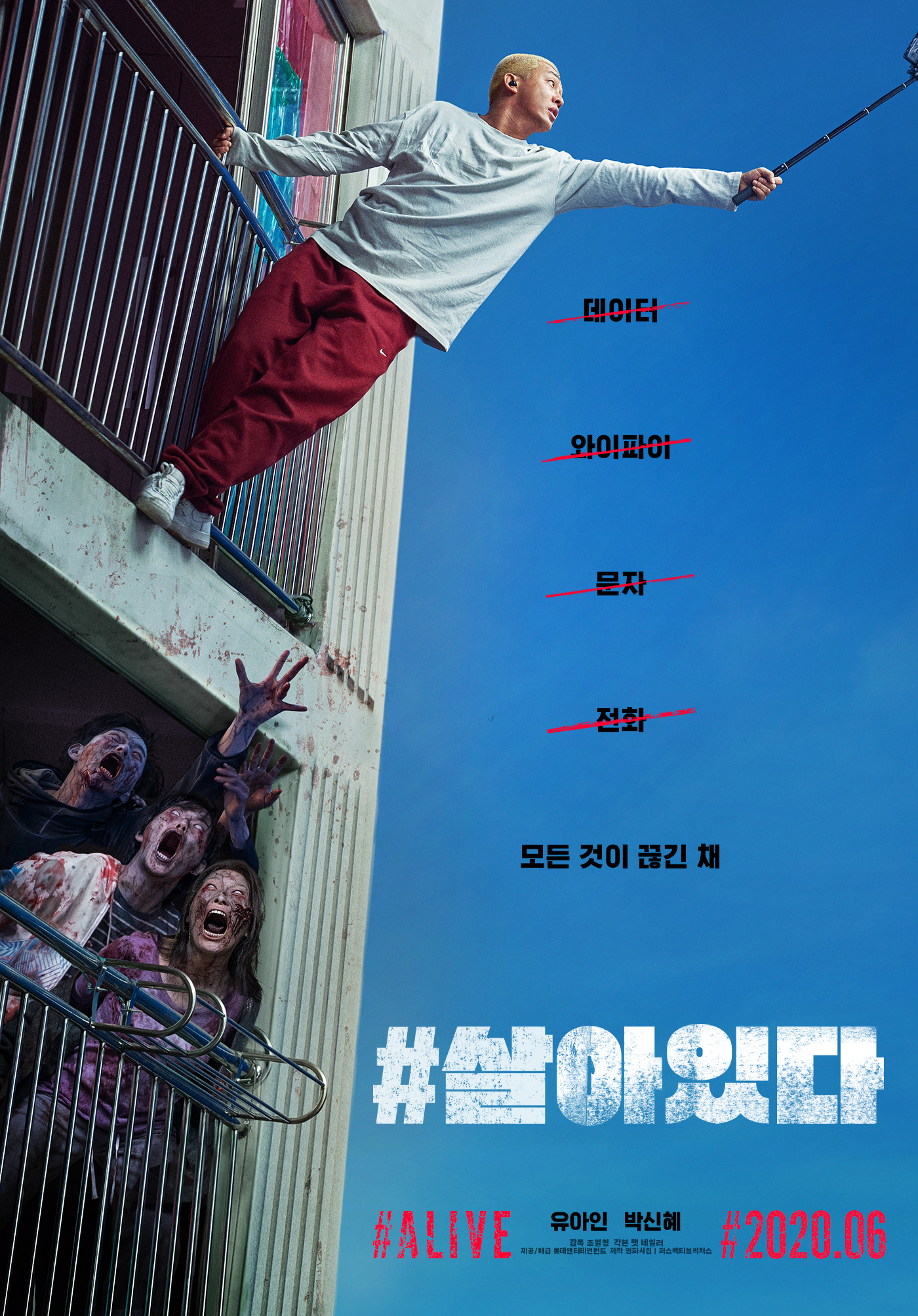 Spackman Entertainment Groups Upcoming Movie ALIVE Starring Yoo Ah-in of Spackman Media Group and Park Shin-hye To Be Released in Korea on 24 June 2020