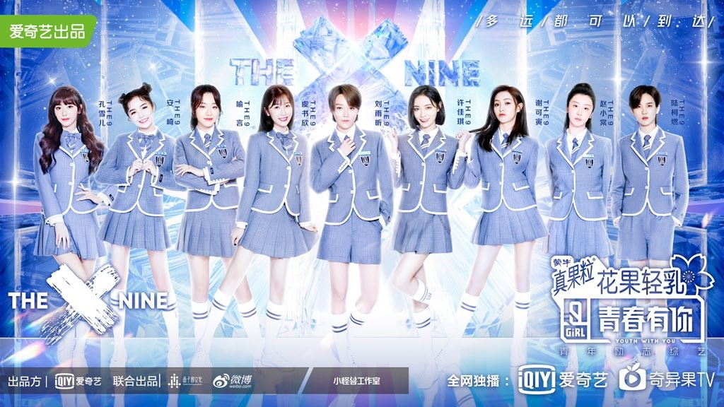 iQIYI Youth With You Season 2 Perfectly Ends and THE9 Girls Make Their Debut Formally
