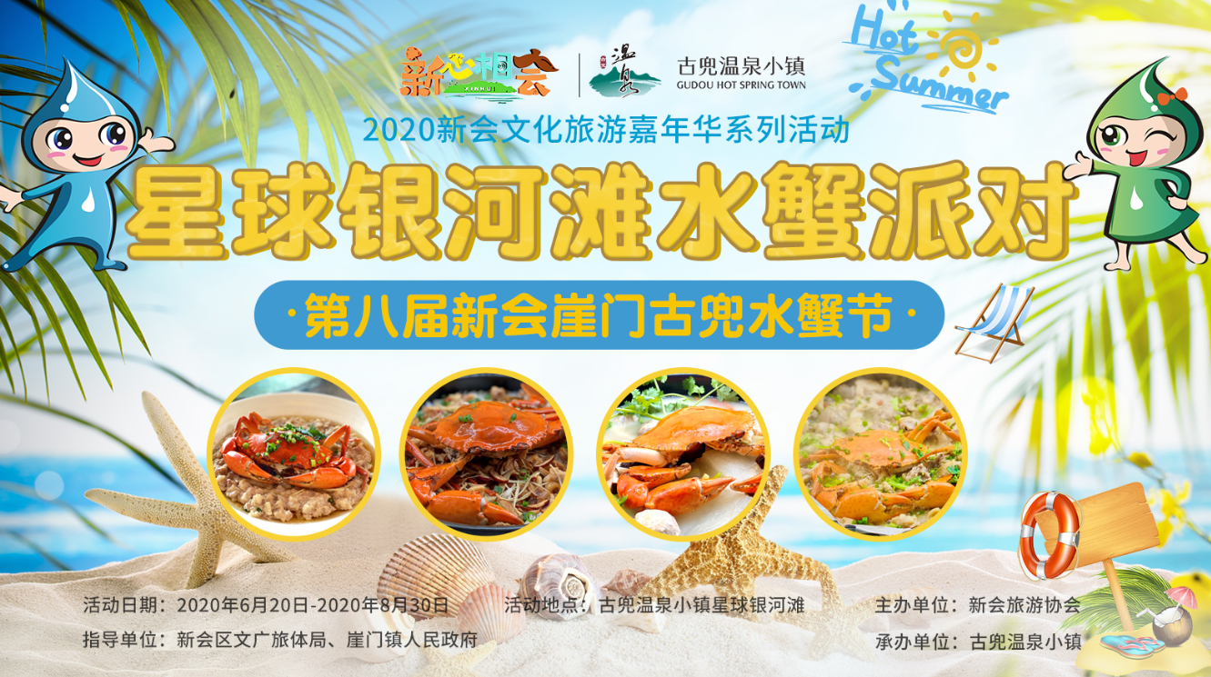 The 8th Xinhui Yamen Gudou Crab Festival Grandly Opens to Indulge Summer Craze at Crab Party at Planet Galaxy Beach