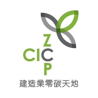CIC-Zero Carbon Park Presents: Art in Construction Exhibition with 3D Virtual Tour