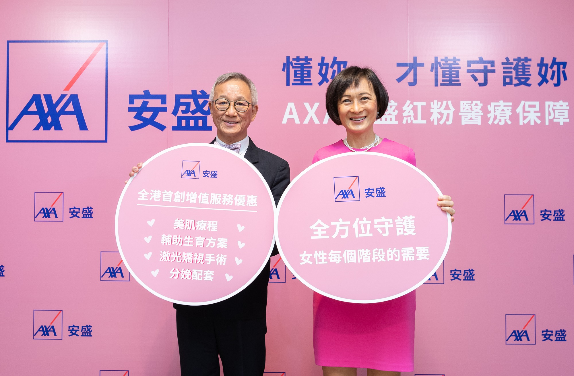 AXA launches Pink Medical Insurance Plan – A holistic solution that takes care of womens needs in every life stage
