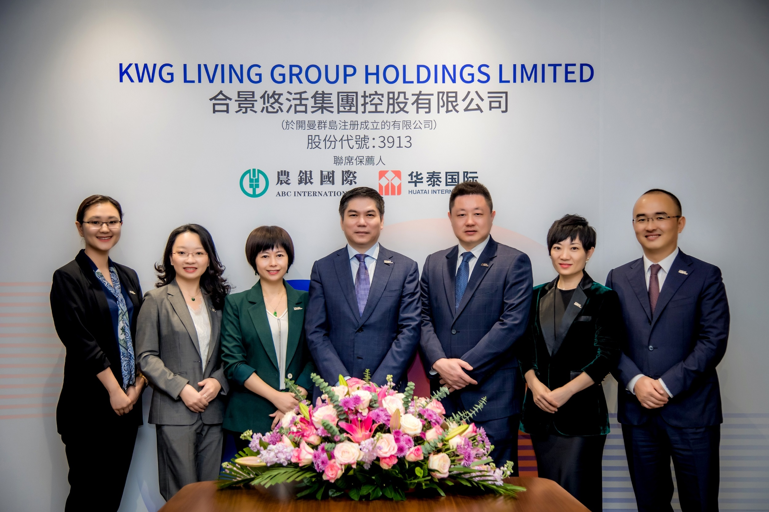 KWG Living Announces Proposed Listing on the Main Board of the HKSE