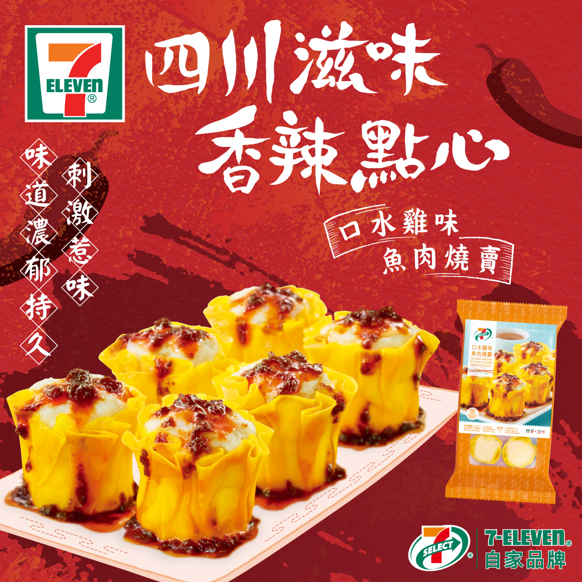 7-Elevens Own Brand 7-SELECT New Product Update - Introducing Fish Meat Shao Mai with Spicy Chicken Flavoured Sauce and the Bee Bun with Red Bean Paste