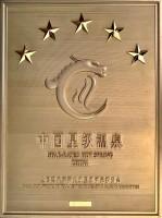皇家SPA酒店获评 中国五星级温泉
