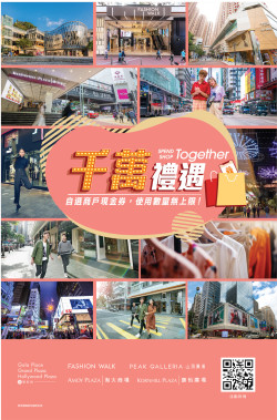 Over $10M Rewards to Give Away in Hang Lung's SPEND TOGETHER Campaign