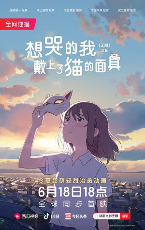 Anime A Whisker Away Premiered Simultaneously on Xigua Video and Netflix