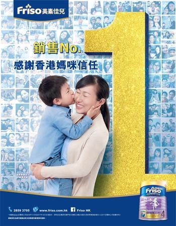 菲仕蘭(香港)榮獲《Hong Kong Business》雜誌國際商務獎2018