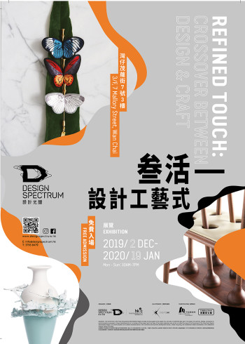 Hong Kong Design Centre Presents REFINED TOUCH: CROSSOVER BETWEEN DESIGN CRAFT, Third DESIGN SPECTRUM Exhibition