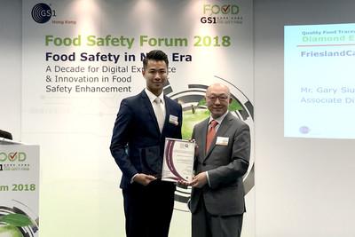 菲仕蘭(香港)獲表揚為GS1「優質食品源頭追蹤計劃2018」鑽石企業獎
