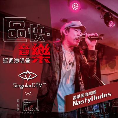 SingularDTV「區快。音樂巡迴演唱會」  撐音樂人 好音樂定必「入流」