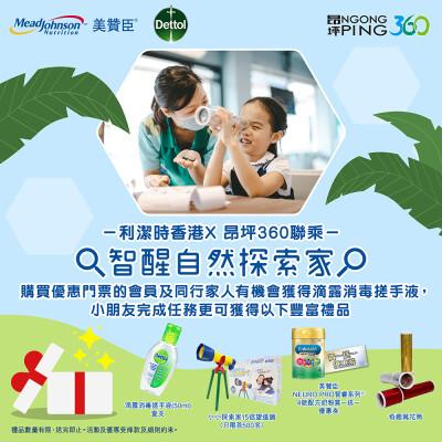 Reckitt Hong Kong Partners with Ngong Ping 360 To Launch