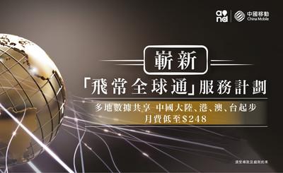 中國移動香港打破漫遊常規 推出嶄新「飛常全球通」服務計劃
