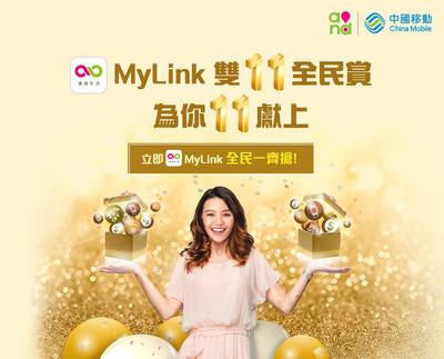中國移動香港MyLink「雙11全民賞」 為你一一獻上總值逾1千萬優惠及獎賞