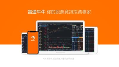 世界級領先技術「富途牛牛App」,申請程序簡單,5分鐘極速線上開戶