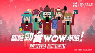 中國移動香港呈獻「聖誕勁賞WOW爆咀!」大放送 全面照顧留港及外遊需要 讓您歡度聖誕