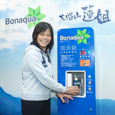"Bonaqua® promotes ""B.Y.O.B"" with Tai Mo Shan Kiosk's icon ""Aunt Lin"""