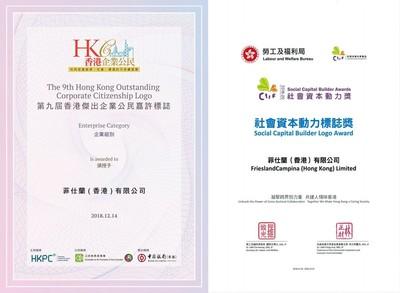 FrieslandCampina Hong Kong is awarded the 9th Hong Kong Outstanding Corporate Citizenship Logo and the Social Capital Builder Awards