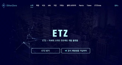 """Ether Zero"" from Singapore,Speeds Up the DAPP Development by MPOS Algorithm"