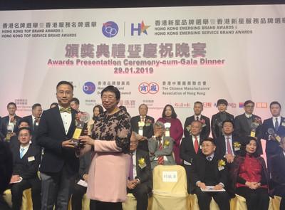 珍卡兒榮頒『香港名牌』榮譽