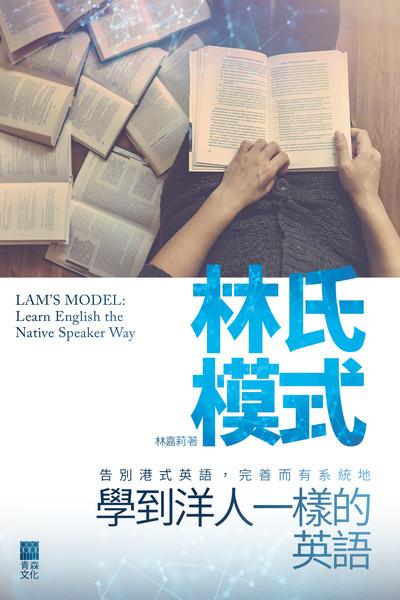 林嘉莉推出新書 走出英語教學常用方法的局限
