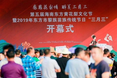 Hainan Dongfang Huanghuali Cultural Festival and the Opening of Sanyuesan Festival of Li and Miao 1