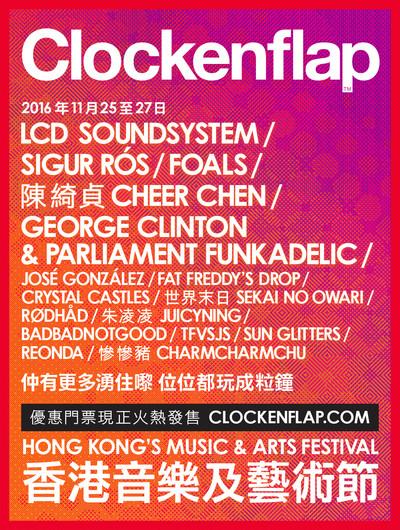 香港年度文化盛事Clockenflap 打造亞洲世界級最狂名單