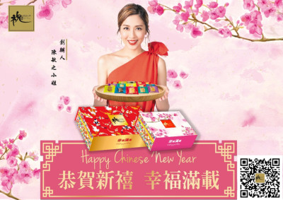 香港祝奇饼Blesscuit用曲奇传递祝福 新年大促礼盒买二送一 更有幸运锦鲤最高可拿一万元现金