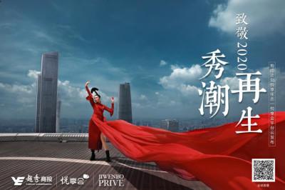 Yuexiu Commercial Yue+ Club will Grandly Launch