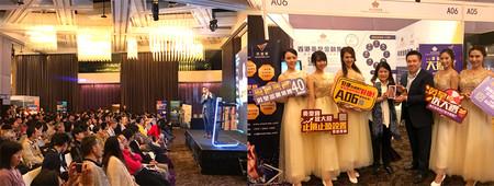 台灣國際高峰論壇圓滿結束 英皇金融集團獲2大榮譽獎項